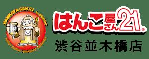 はんこ屋さん21渋谷並木橋店